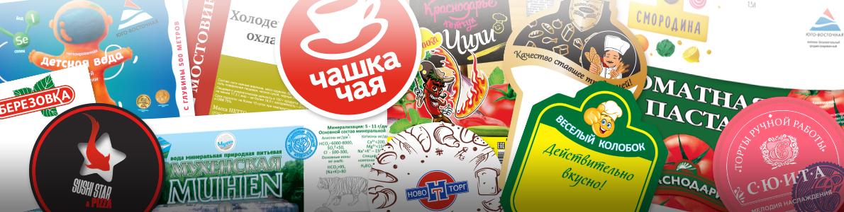Этикетки самоклеящиеся вХабаровске