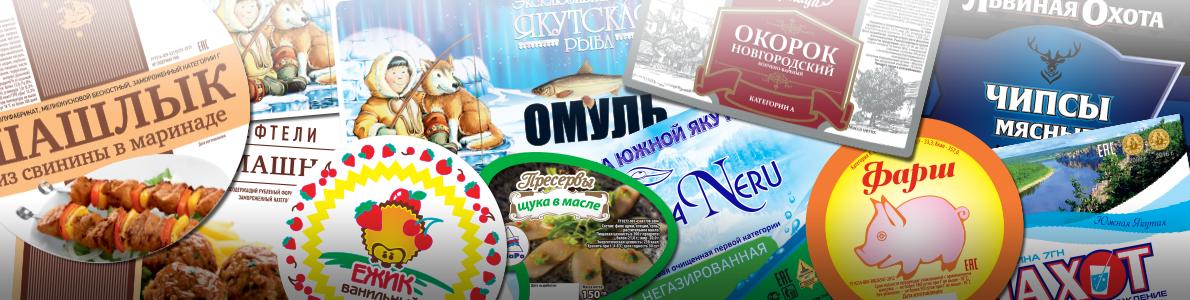 Этикетки самоклеящиеся в Якутске и Нерюнгри