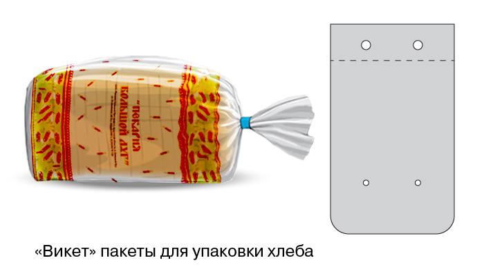 Викет пакеты для хлеба с рисунком