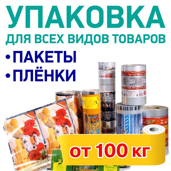 Упаковка ипакеты малыми тиражами от100кг